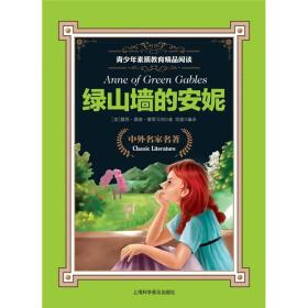 教育精品阅读 绿山墙的安妮