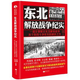 东北解放战争纪实mp_东北解放战争纪实解放战争历史纪实图书价