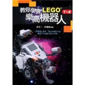 《教你學會LEGO樂高機器人1-4套書(套装共4册)》