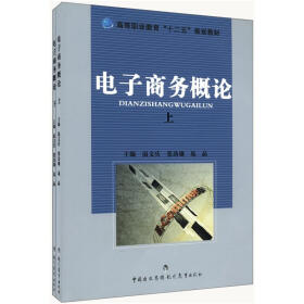 """高等职业教育""""十二五""""规划教材:电子商务概论(套装上下册)"""