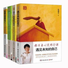 张德芬身心灵四部曲(套装全4册)