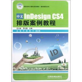 中文indesign cs4排版案例教程-indesign排版案例 indesign杂志排版素图片