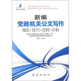 机关公文写作范文_公文决定决议的写作格式范文示意房地产行政