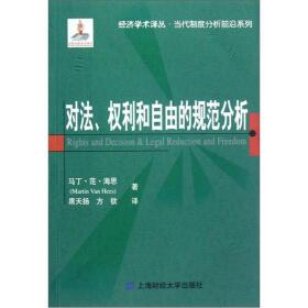 对法、权利和自由的规范分析