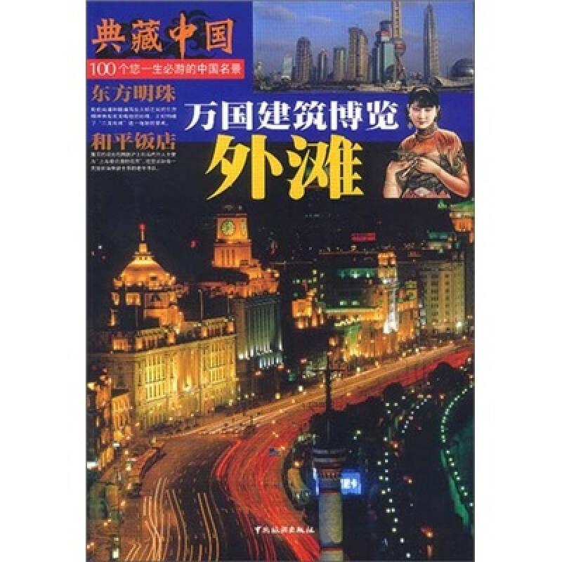 典藏中国:上海外滩