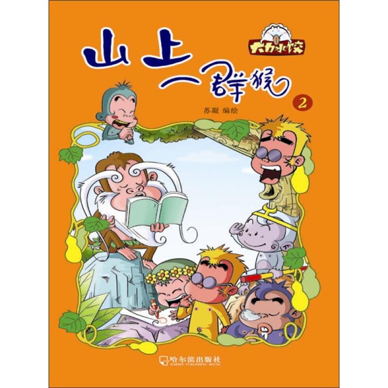 苏凝 1 人评价 试读 简介   大力水饺卡通形象是哈尔滨出版社目标