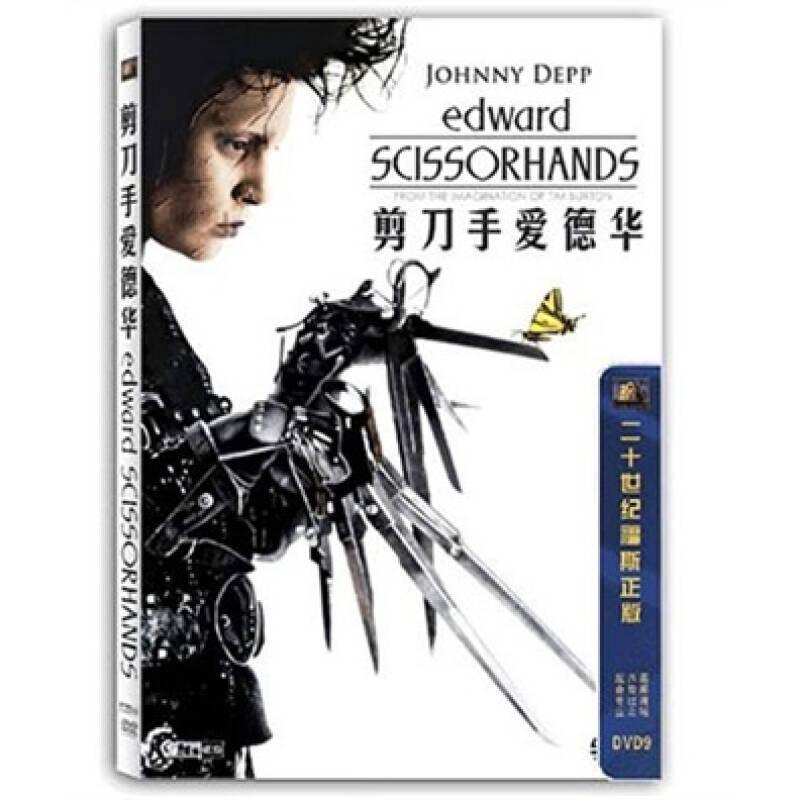 剪刀手爱德华(dvd9)