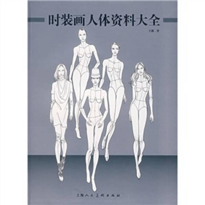 时装画人体资料大全