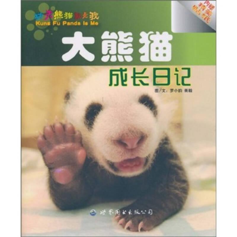 动物贴画熊猫 海绵纸
