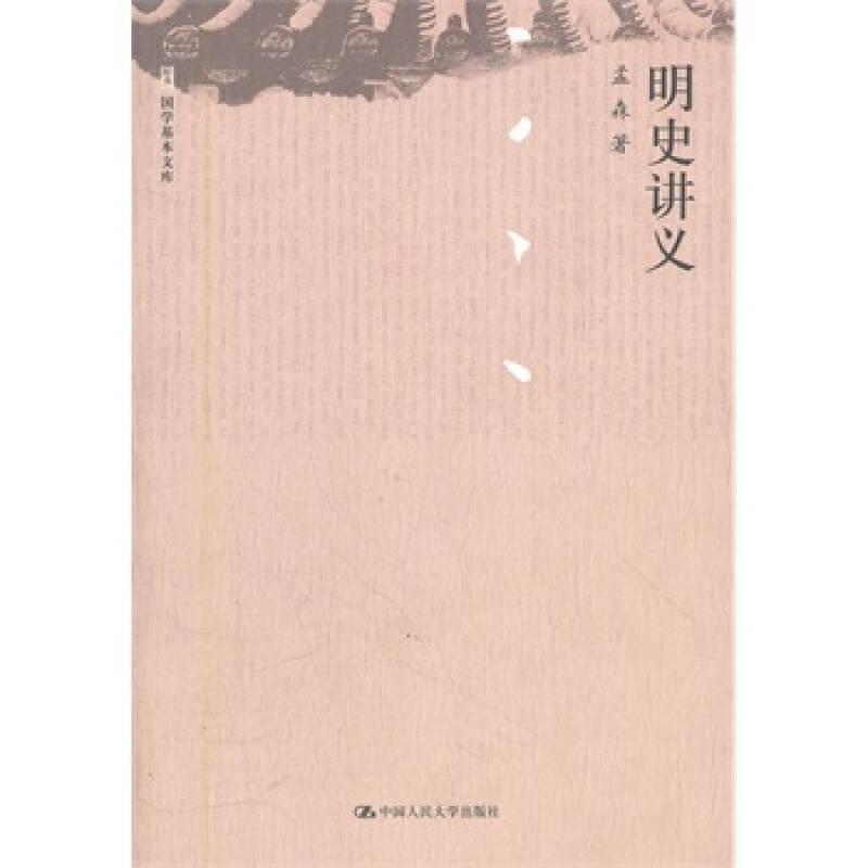 明史讲义(国学基本文库) 孟森图片