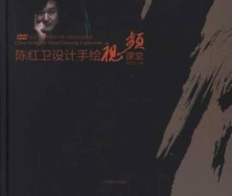 陈红卫设计手绘视频课堂