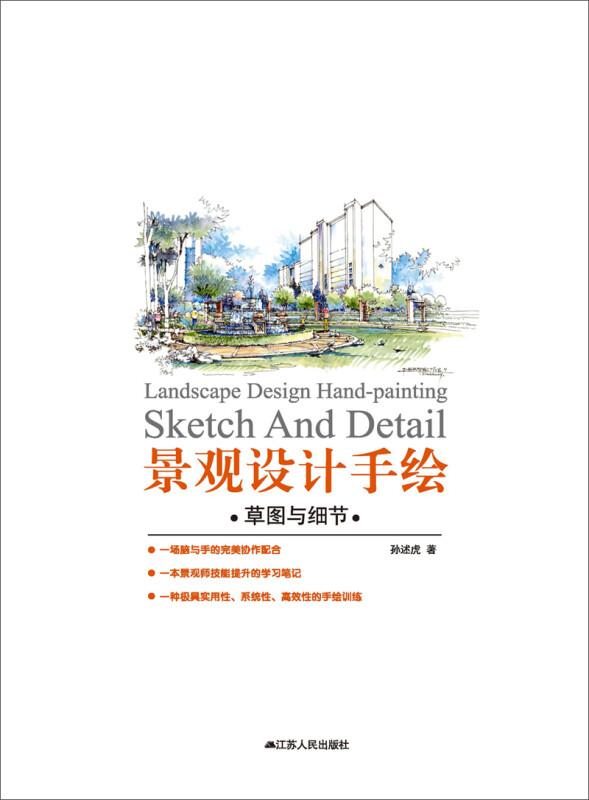 《景观设计手绘:草图与细节》(孙述虎)电子书在线阅读