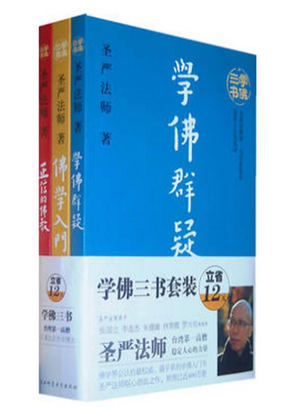 学佛三书 学佛群疑 佛学入门 正信的佛教 圣严法师