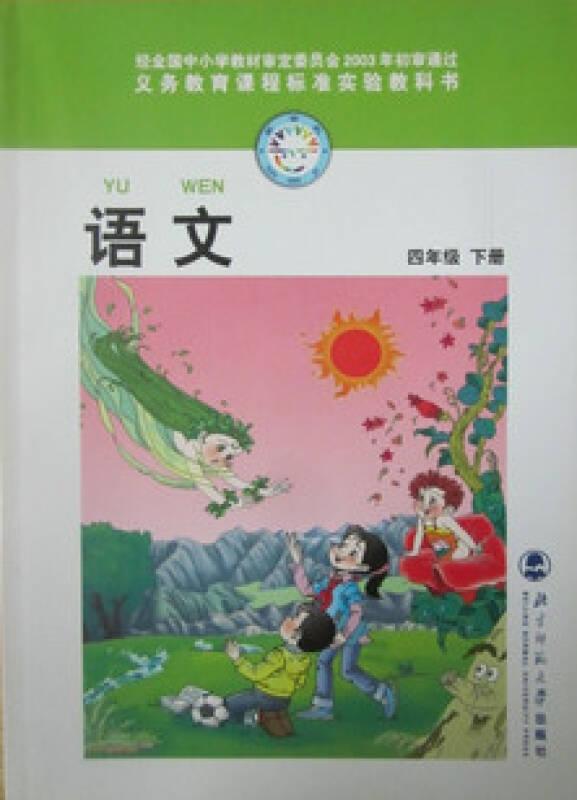 北京小学生语文课本四年级下册(人教版)哪有卖的?