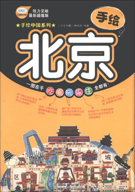 手绘中国系列:手绘北京(最新超人版)