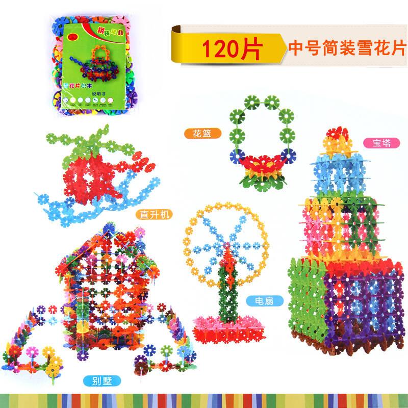 特大号雪花片积木 儿童益智玩具 拼插拼搭积木 中号雪花片120片