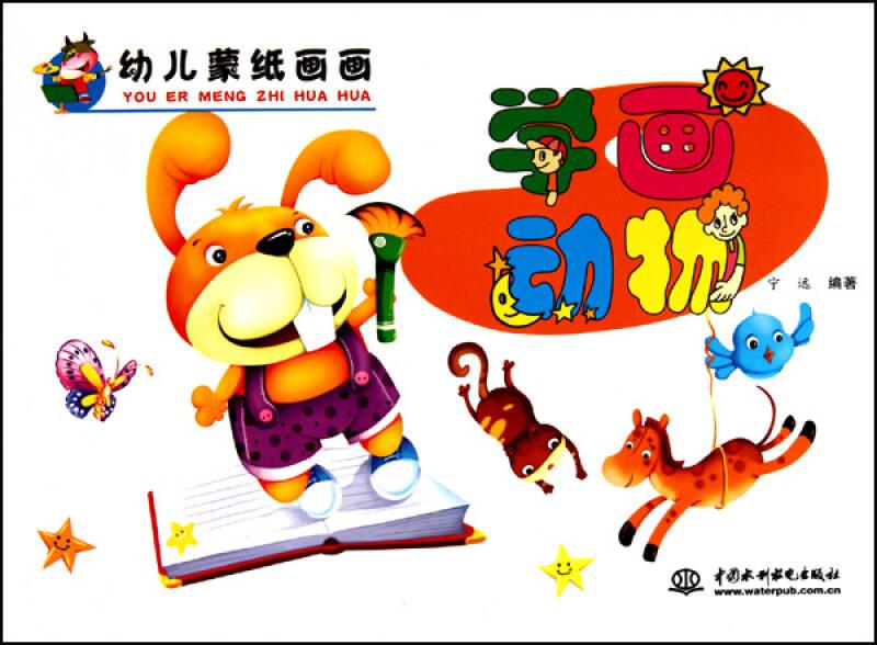 学画动物/幼儿蒙纸画画