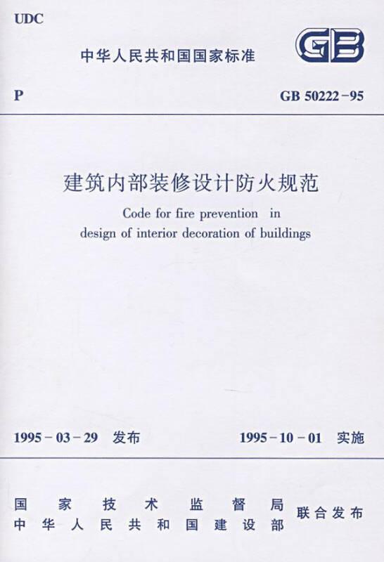 《建筑设计防火规范》gb 50016--2006与《石油化工企业设计防火规范图片