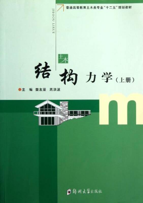 结构力学:上册/9787564510121樊友景