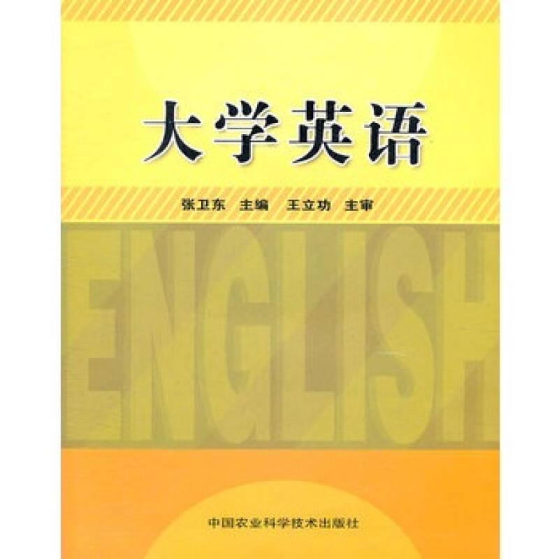 大学英语 张卫东图片