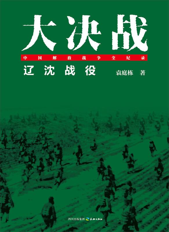 大决战:辽沈战役
