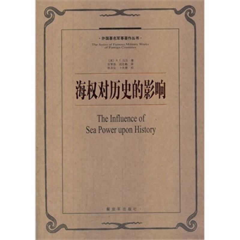 外国著名军事著作丛书—海权对历史的影响