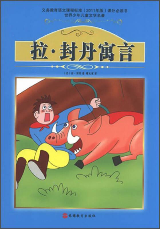 世界少年儿童文学名著:拉·封丹寓言