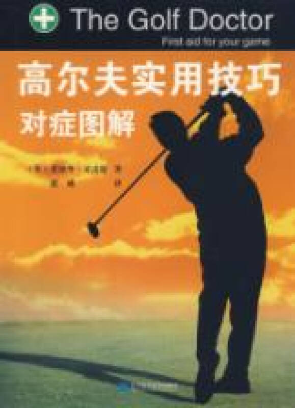 高尔夫实用技巧对症图解
