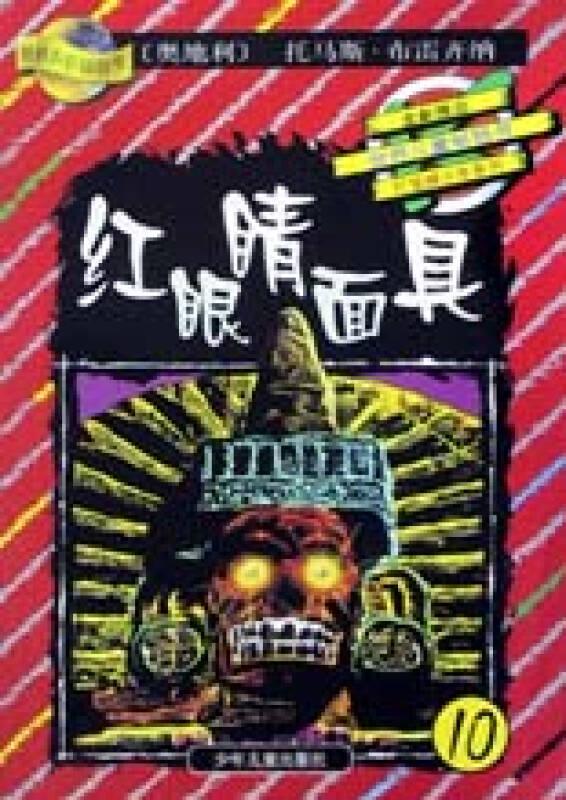 红眼睛面具(灯笼裤少年在墨西哥)/灯笼裤少年丛书