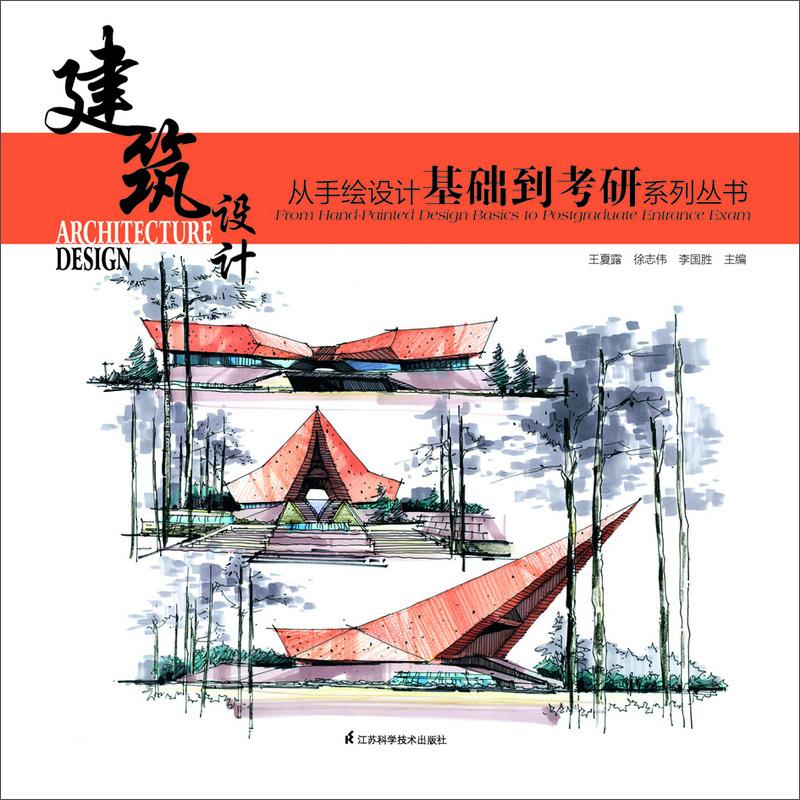 《从手绘设计基础到考研系列丛书:建筑设计》