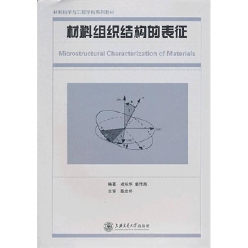 材料组织结构的表征 姜传海 - 京东触屏版