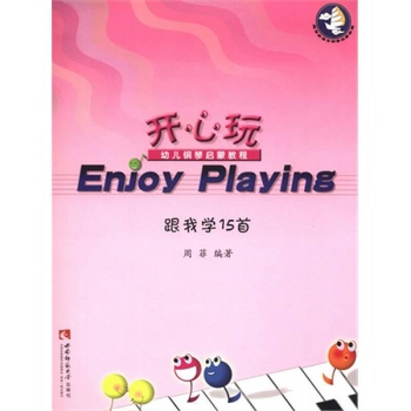 (开心玩)》幼儿钢琴启蒙教程:跟我
