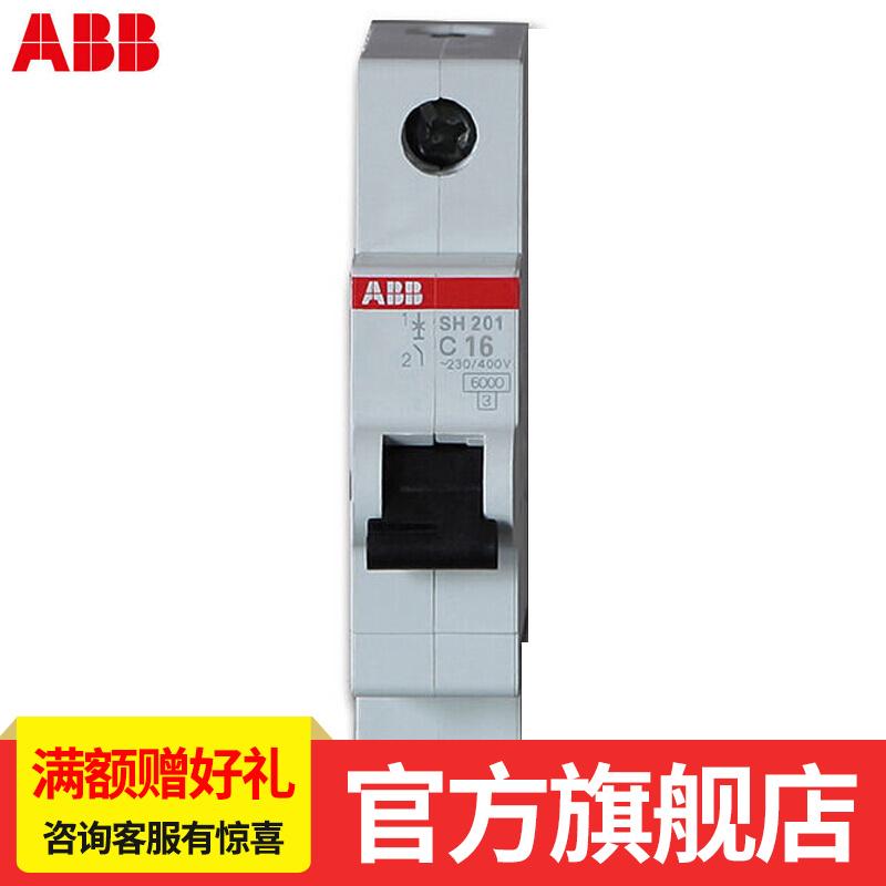 abb 漏电保护器 空气开关带漏保 1p n单极断路器  gsh201 1p n 16a