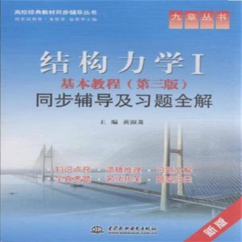 结构力学i基本教程(第三版)同步辅导及习题全解