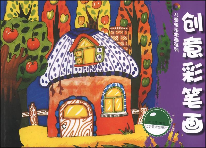 兒童快樂學畫系列:創意彩筆畫