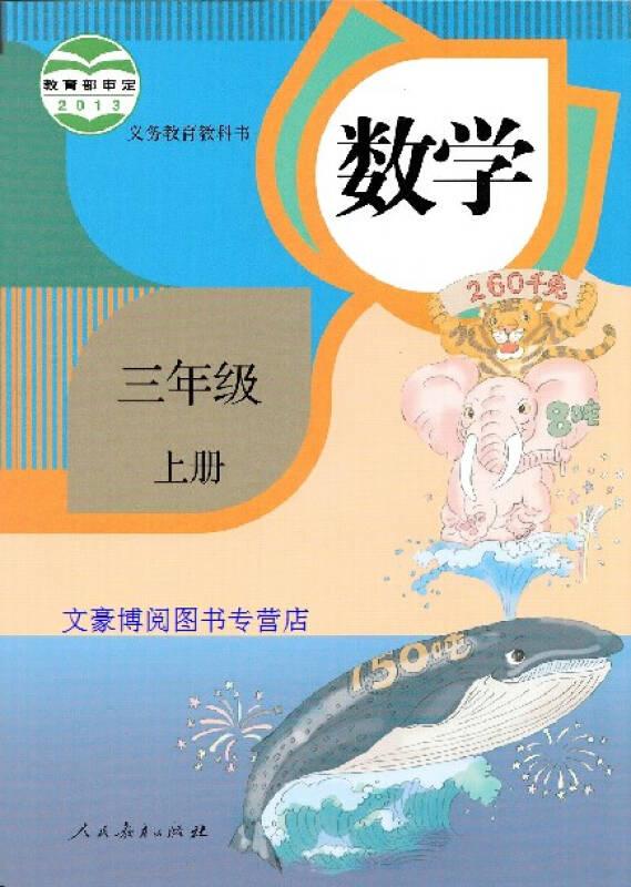 最新版3三年级数学书 上册 课本 人教版 小学教材(569x800)-人教图片