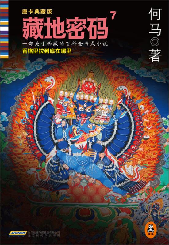 《藏地密码7》(何马)电子书在线阅读_介绍_评价