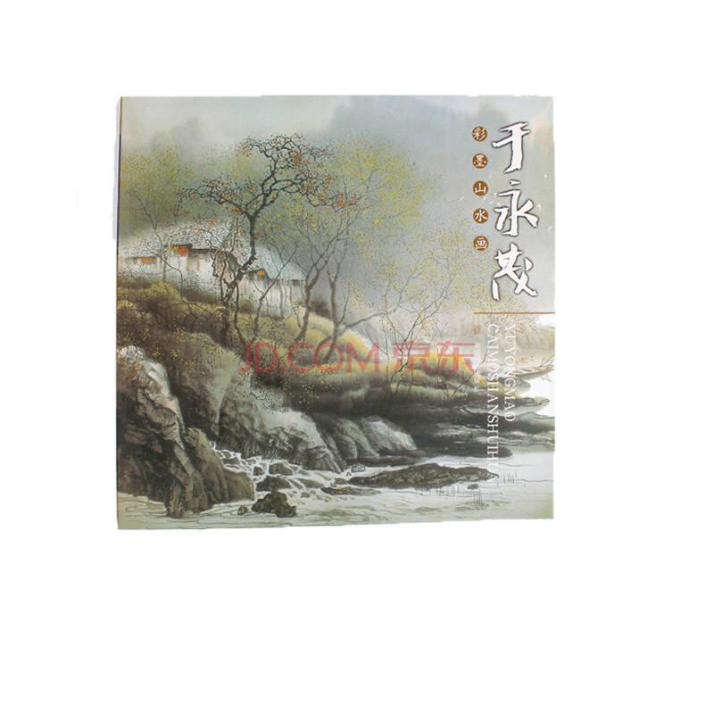 宏泰轩手绘中国彩墨山水画