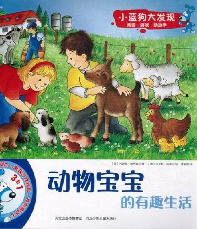 动物宝宝的有趣生活 小蓝狗大发现