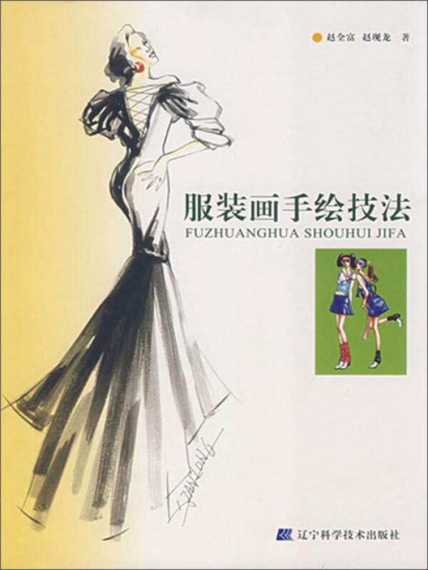 简介   全书共分4个章节,对服装画手绘技法作了介绍,具体内容包括面部