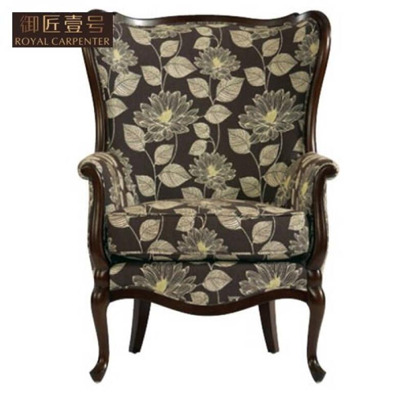 御匠壹号 美式风格家具 实木花布艺 休闲椅 围椅 圈椅