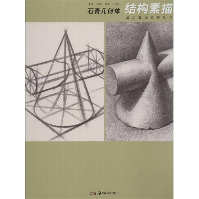 石膏几何体结构素描