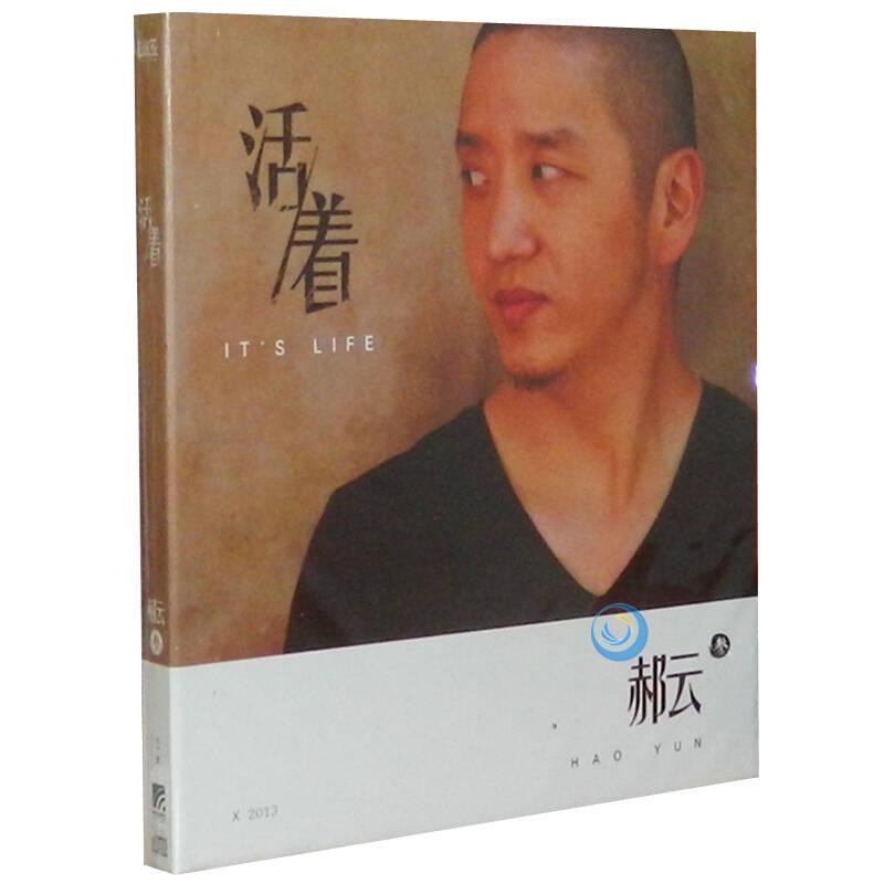 郝云 活着 华语流行经典歌曲 1cd