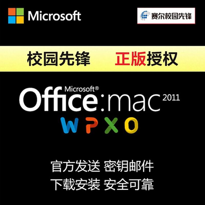 校园先锋/苹果电脑办公软件/正版/微软Office2011 for Mac 标准版