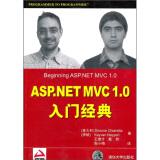 ASP.NET MVC 1.0入门经典