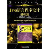 Java语言程序设计基础篇(原书第8版)