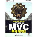 NET开发专家・Web开发新体验:ASP.NET 3.5 MVC架构与实战(附光盘1张)
