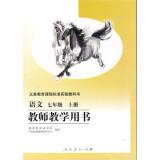 初中初中7七教学年级语文教师用书正版全新一中考教案上册体育图片