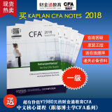 2018CFA一级LEVEL I 1Schweser Study notes+题库+模拟题