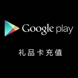 HK香港 谷歌礼品卡Google Play Gift Card卡密充值 200港币